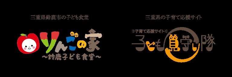 三重県鈴鹿市の子ども食堂「りんごの家」/三重県の子育て応援サイト「子ども見守り隊」