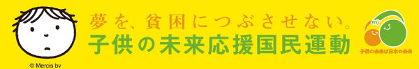 夢を、貧困につぶさせない。子供の未来応援国民運動 子供の未来は日本の未来
