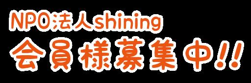 NPO法人shining会員様募集中!!