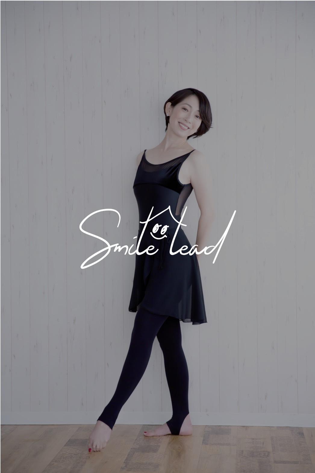 Smile Lead(スマイルリード)
