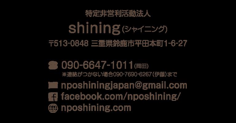 特定非営利活動法人shining(シャイニング) 〒513-0848 三重県鈴鹿市平田本町1-6-27